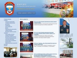 Учебный центр пожарных